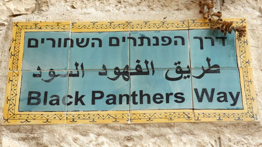 The Israeli Black Panthers Haggadah