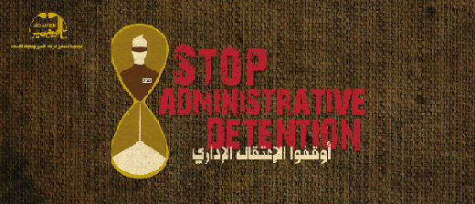 Palestinian Prisoners Day: What do you know about Administrative Detention?