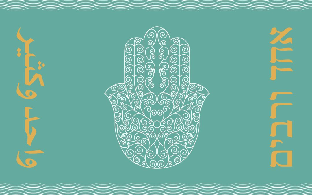 The Hamsa Flag (Second Edition)